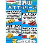 野田枝里 幻のバナナはカルダババナナジュース?どこの産地?【マツコの知らない世界】