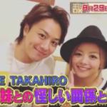 TAKAHIROの妹は美人?(画像有)妹との怪しい関係とは?【ダウンタウンDX】
